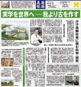 慶應義塾2014年6月6日号