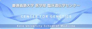 慶應義塾大学 医学部 臨床遺伝学センター