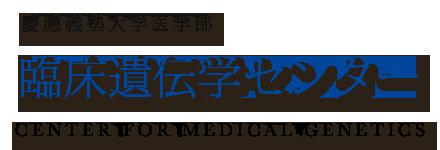 慶応義塾大学医学部臨床遺伝学センター