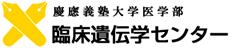 慶應義塾大学医学部 臨床遺伝学センター